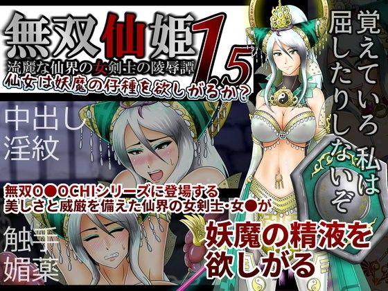 無双仙姫1.5〜仙女は妖魔の仔種を欲しがるか?