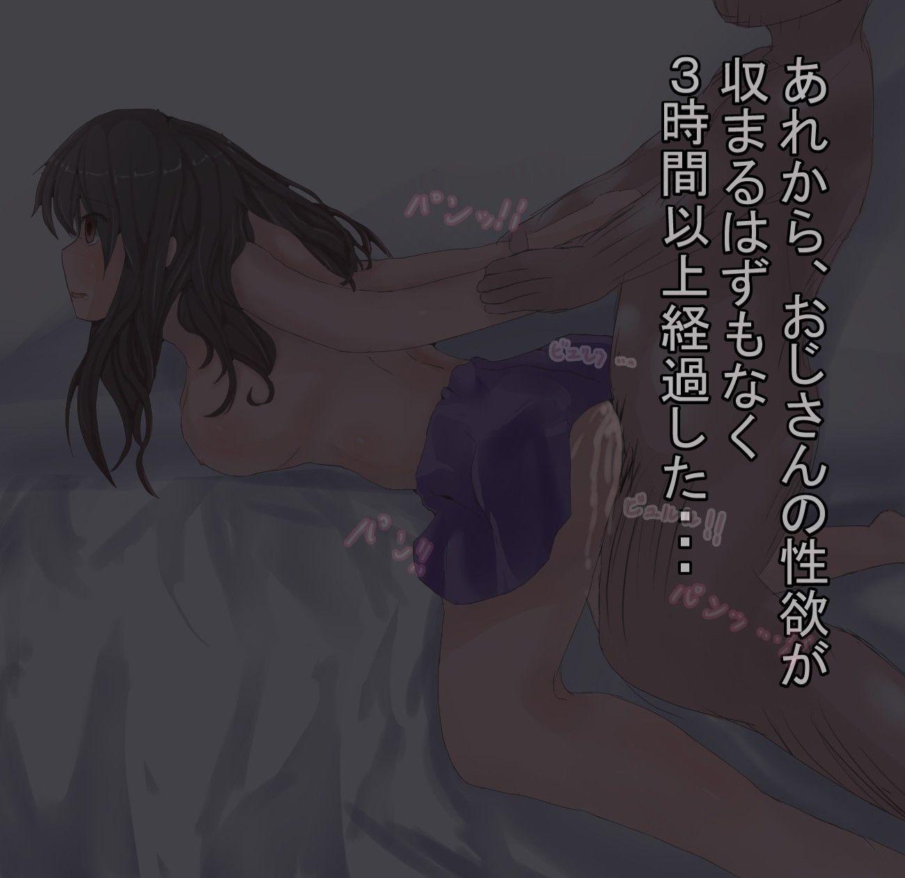 AVアニメなう [今すぐ読める同人サンプル] 「欲望に飲まれた援交J●」(葱Duck亭)