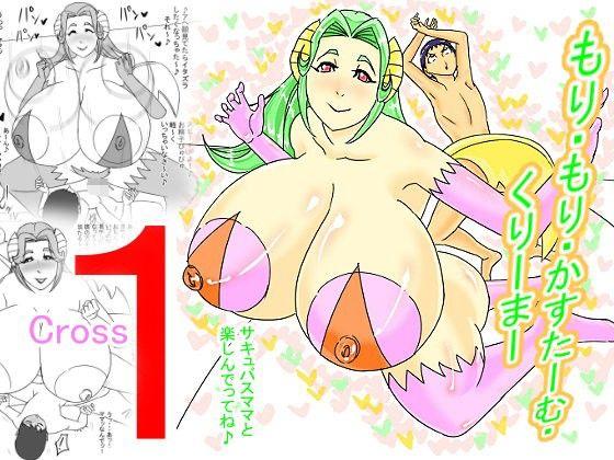 【痴女 言葉責め】超乳で爆乳の痴女人外娘モンスター娘モデルの言葉責めイメージローション中出しパイズリ3Pぶっかけの同人エロ漫画。