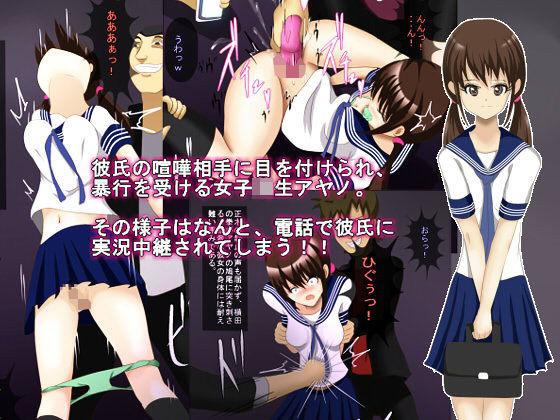 女子校生アヤノ集団リンチの表紙