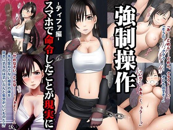 【アイドル強制操作 ティファ 無料】強制操作-ティファ編-
