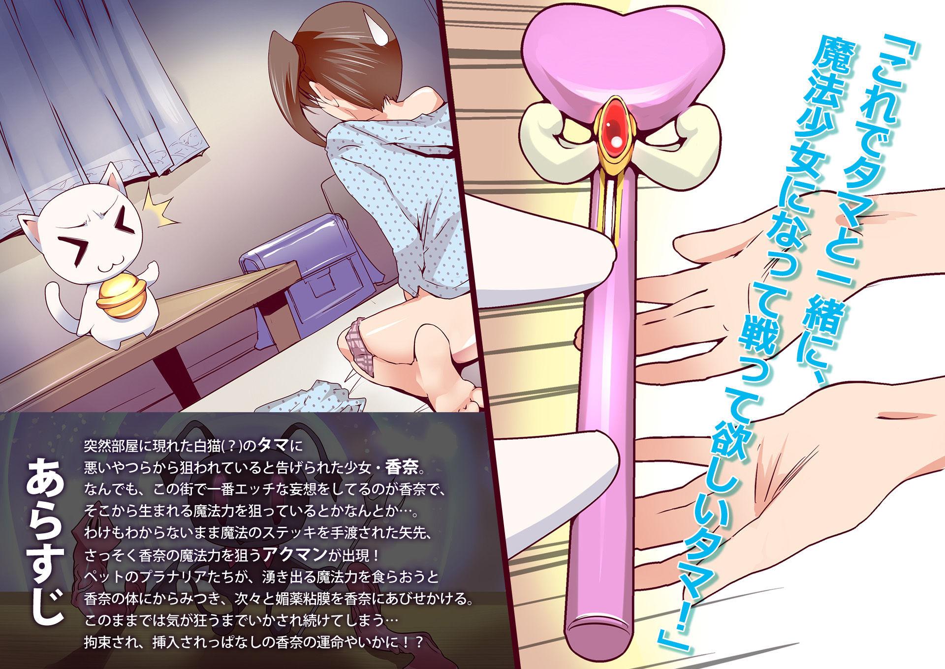 オナっ娘魔法少女プニプニ触手洗礼! 画像1