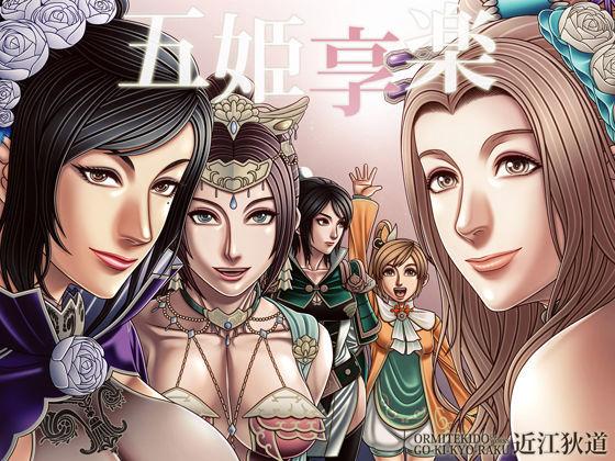 同人ガール:[同人]「五姫享楽」(近江狄道)