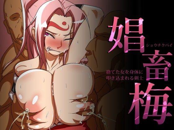 娼畜梅-捨てた女を身体に叩き込まれる剣士-