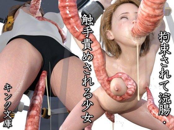 【キンク文庫 同人】拘束されて浣腸・触手責めされる少女