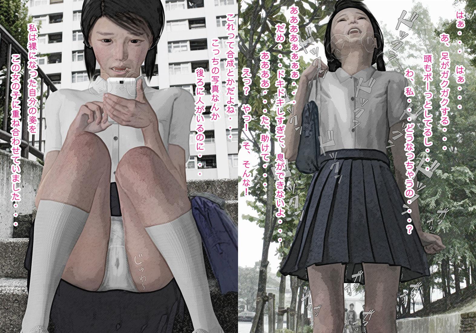 同人ガール:[同人]「露出癖 ~露出の魅力に取り憑かれてしまった少女」(東京檸檬)