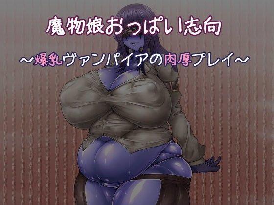 魔物娘おっぱい志向~爆乳ヴァンパイアの肉厚プレイ~