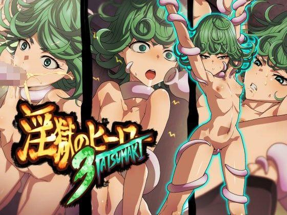 【淫獄のヒーローTATSUMAKI3】淫獄のヒーローTATSUMAKI3