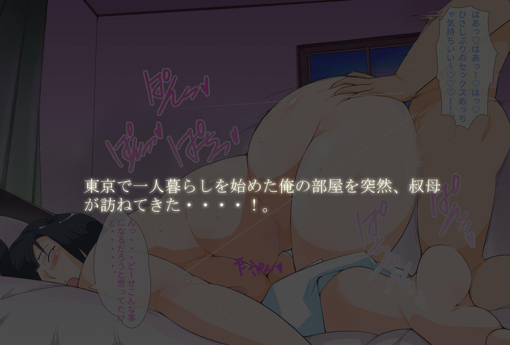 AVアニメなう [今すぐ読める同人サンプル] 「関係を清算しにきた叔母を再び快楽堕ちさせるまで...