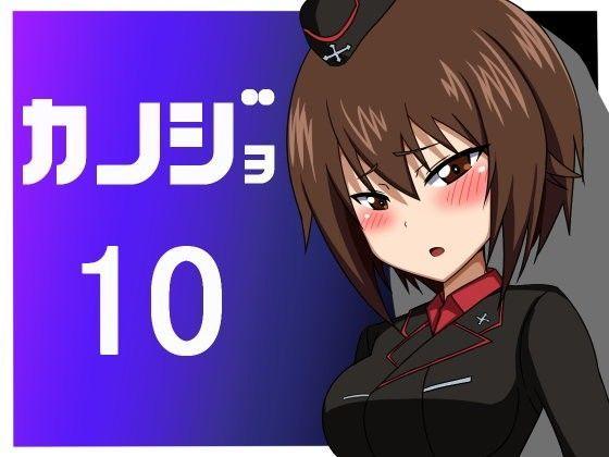 同人ガール:[同人]「カノジョ10」(豚のバケツ)