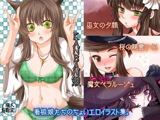 【無料】KANBAN娘