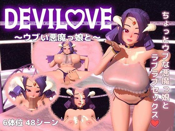 【赤い処方箋 同人】DeviLove~ウブな悪魔っ娘と~