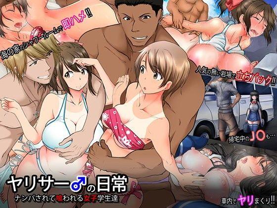 『ヤリサー♂の日常 ナンパされて喰われる女子学生達』ダウンロード用の画像。