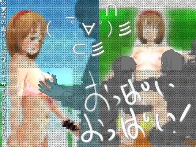 「夏加と遊ぼう♪ 愛田夏加」(愛田夏加)