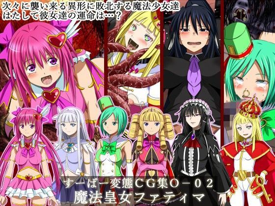 すーぱー変態CG集O-02 魔法皇女ファティマの表紙