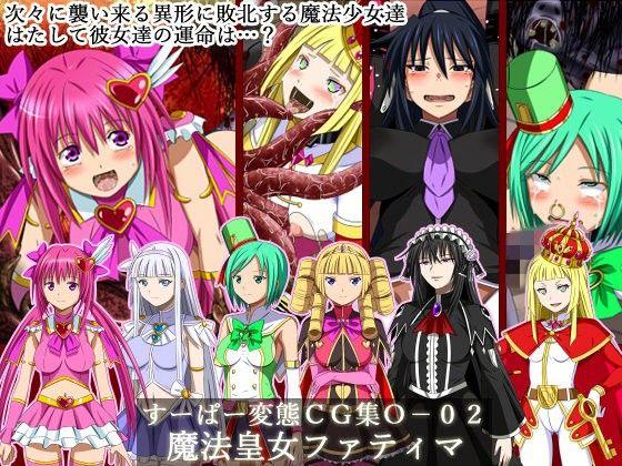 すーぱー変態CG集O-02 魔法皇女ファティマ