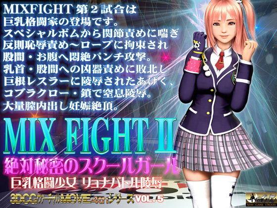 【20%OFF】 MIX FIGHT2 絶対秘密のスクールガール