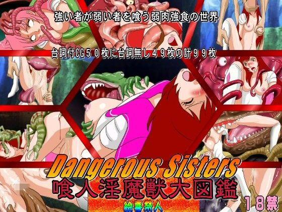 Dangerous Sisters 喰人淫魔獣大図鑑
