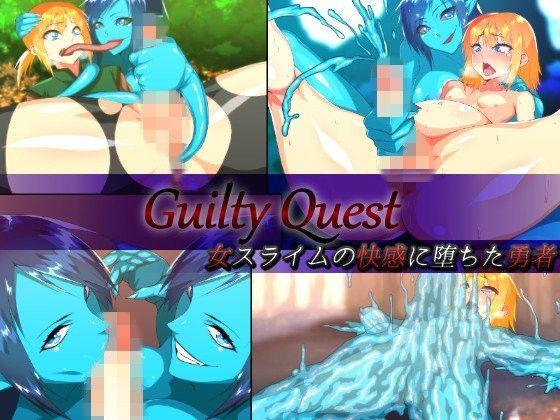 GuiltyQuest -女スライムの快感に堕ちた勇者-