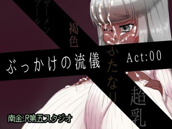 【南金沢第五スタジオ 同人】ぶっかけの流儀Act:00