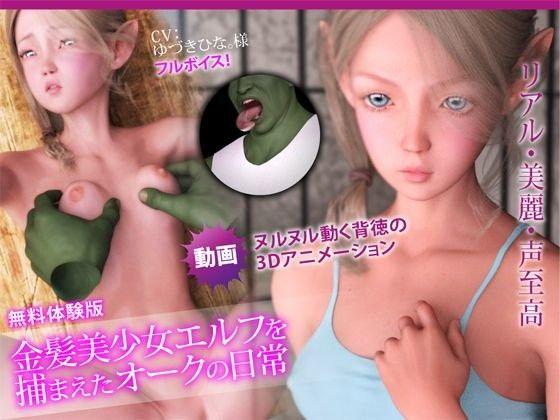【無料】(体験版)金髪美少女エルフを捕まえたオークの日常