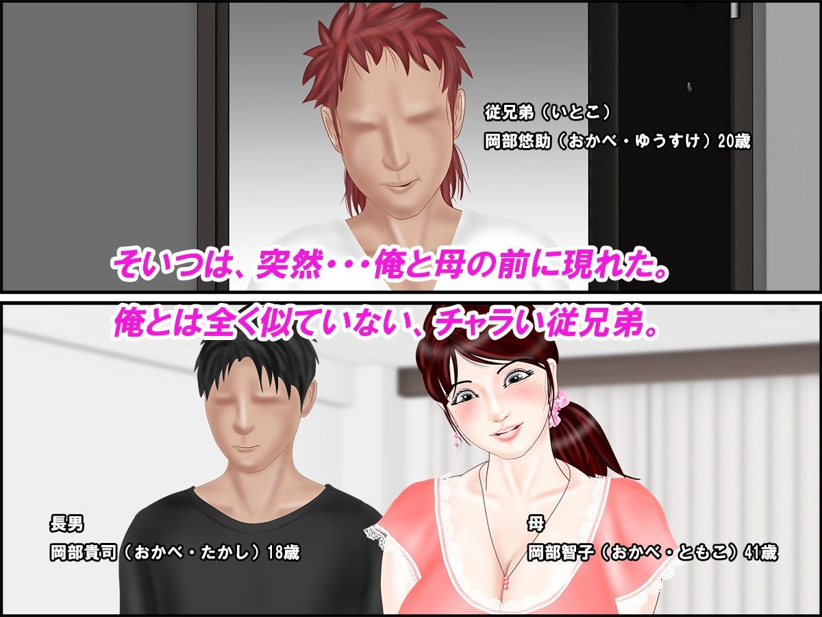 同人ガール:[同人]「睡姦母「智子」 俺の母が、従兄弟に寝取られていた件について」(えすけーぷ!)