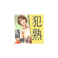 【熟女 童貞】熟女人妻の童貞パイズリ放尿キスフェラの同人エロ漫画!!
