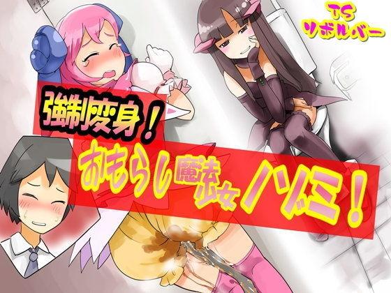 おもらし魔法少女ノゾミ!の表紙