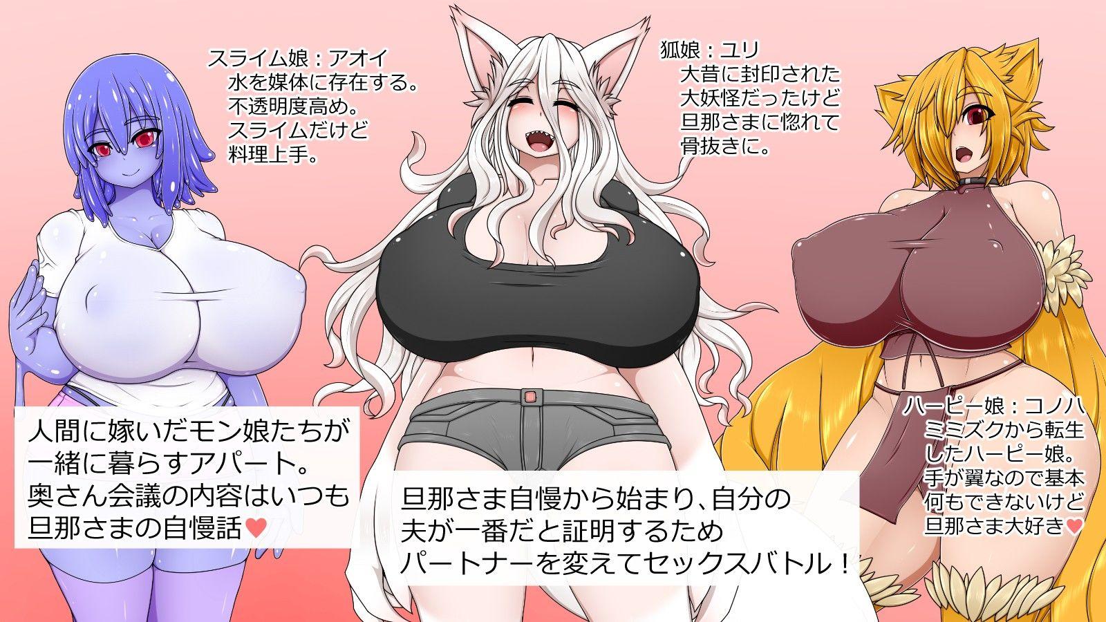 同人ガール:[同人]「B.O.M 僕のお嫁はモンスター~セックスバトル特別編~」(ハトマメ)
