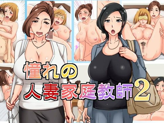 【浜せい 同人】憧れの人妻家庭教師2