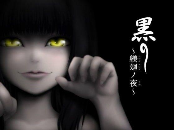 黒 ~躾廻ノ夜~