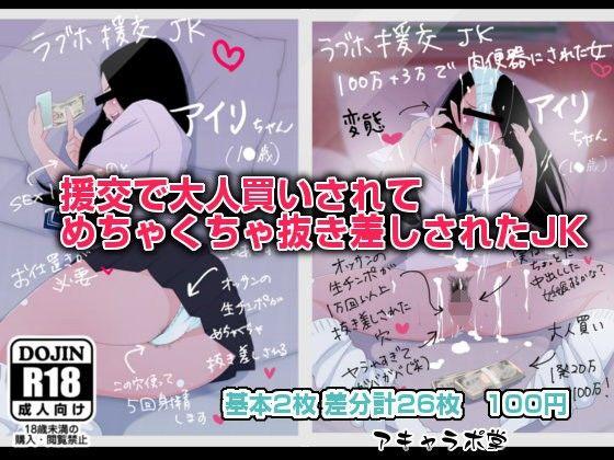 【アイリ 顔射】JKの、アイリの顔射売春・援交の同人エロ漫画!!