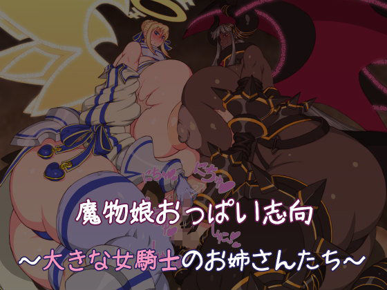 【雪見日和 同人】魔物娘おっぱい志向~大きな女騎士のお姉さんたち~