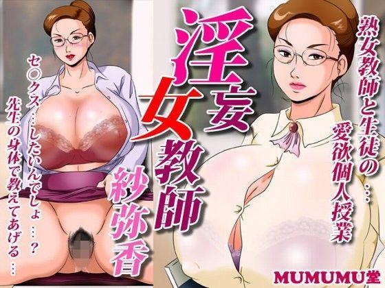淫妄女教師紗弥香の表紙