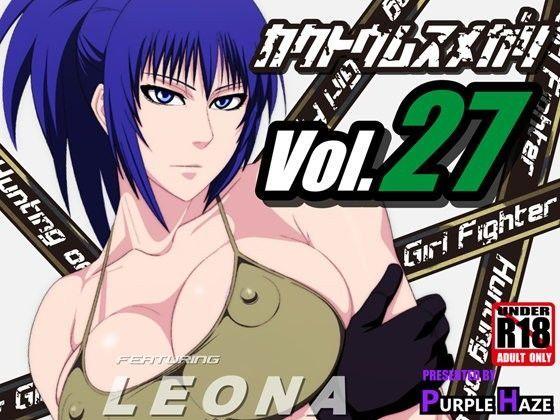 格闘娘狩り Vol27 レオナ 編の表紙