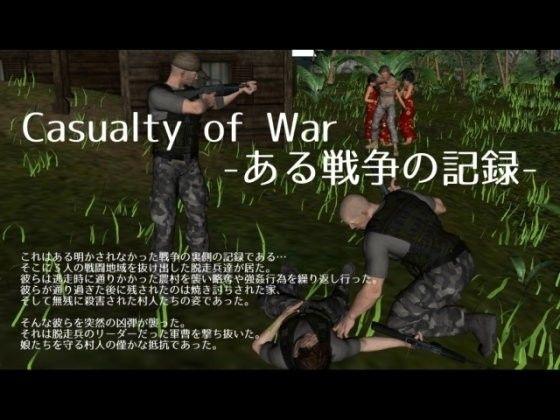 【vagrantsx 同人】CasualtyofWar-ある戦争の記録-