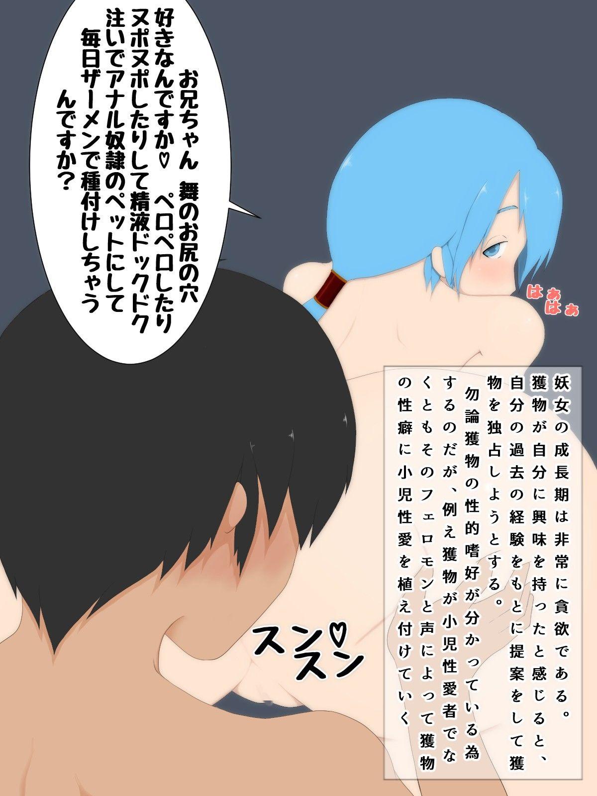 同人ガール:[同人]「妖女の巣(三姉妹)」(アクシニー)