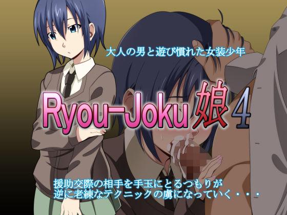 Ryou-Joku娘4の表紙