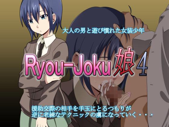 Ryou-Joku娘4