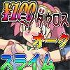 【100円】化物に嬲られる女戦士ナッチー(価格改定版)PDF同梱