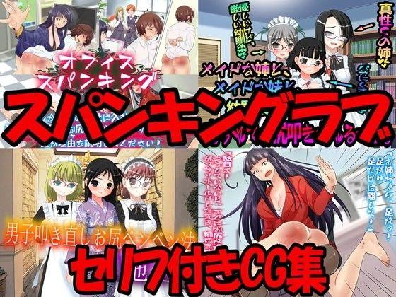 【メイド M男】メイド妹家庭教師のM男スパンキングsexの同人エロ漫画!