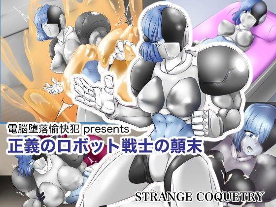 電脳堕落愉快犯 presents 正義のロボット戦士の顛末