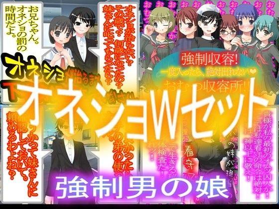 【M小説同盟 同人】オネショWセット