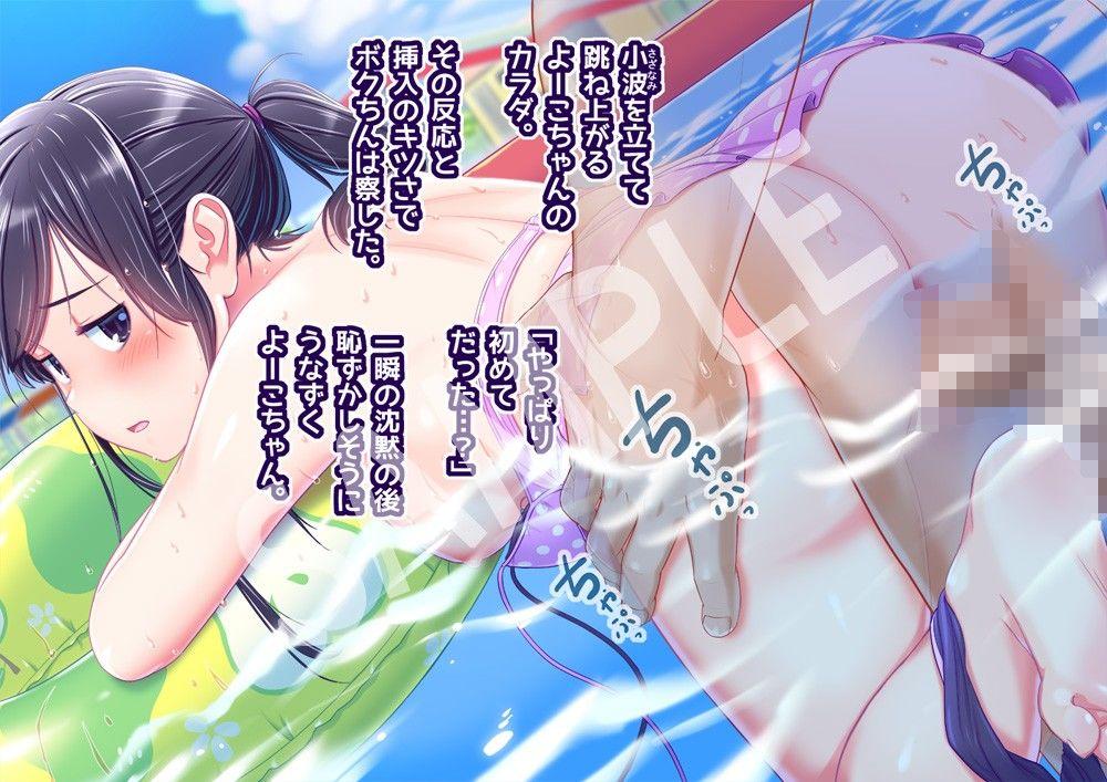 プールでアツアツ嫁さがしのエロ同人CG画像 2