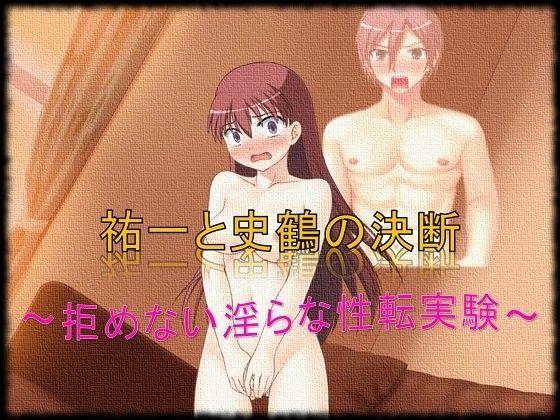 祐一と史鶴の決断〜拒めない淫らな性転実験〜