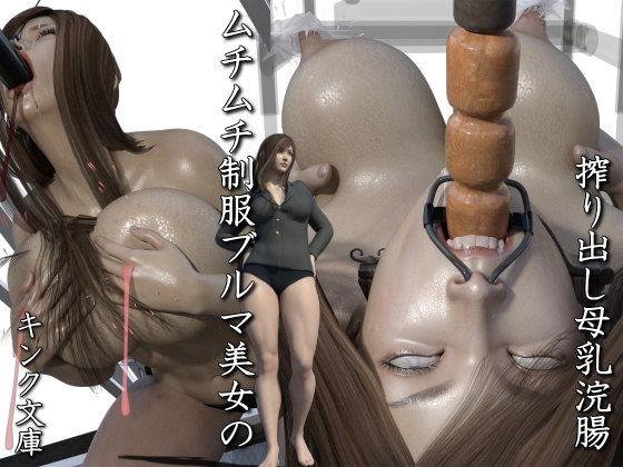 【レン 母乳】スレンダーな制服の美女の、レンの母乳浣腸企画の同人エロ漫画。