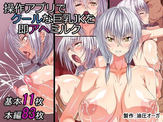 『操作アプリでクールな巨乳JKを即アヘミルク!』ダウンロード用の画像。