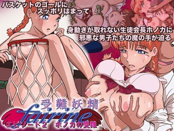 受難妖精 フェアリーヌ エピソード2 ホノカの受難の表紙