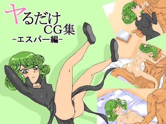【ワンパンマン 同人】ヤるだけcg集-エスパー編-