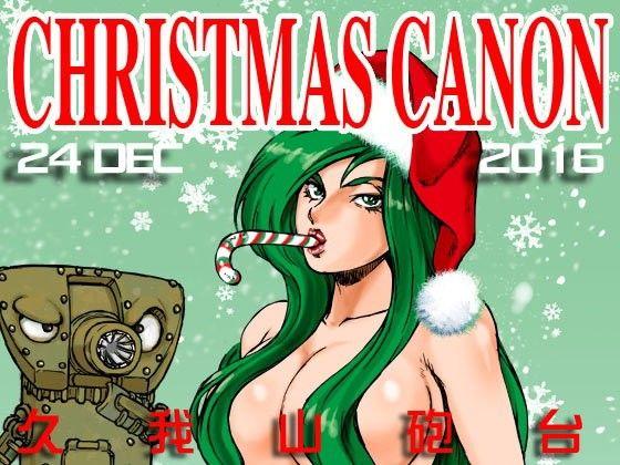 【人造人間18号 同人】クリスマス・キャノン